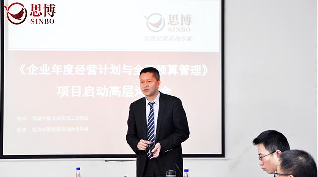 深圳得辉达,思博企业管理咨询,年度经营计划与全面预算管理项目启动,严敏