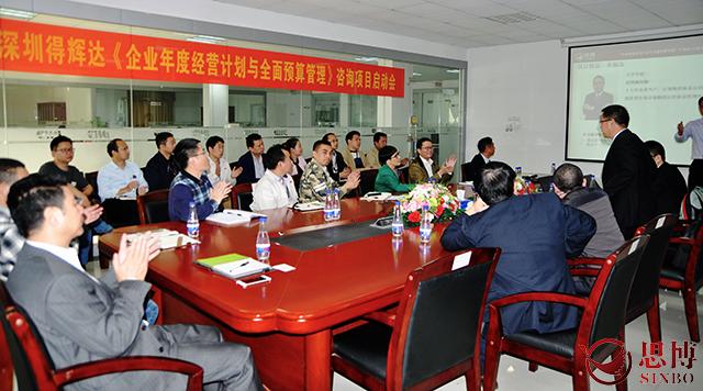 深圳得辉达,思博企业管理咨询,年度经营计划与全面预算管理项目启动