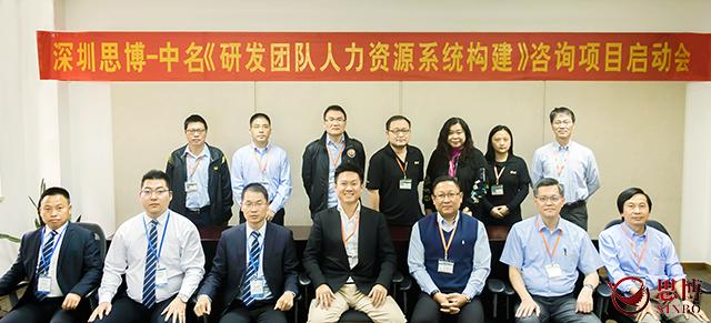 思博企業管理咨詢,中名(東莞)電子,研發團隊人力資源系統構建,駐廠咨詢,合照