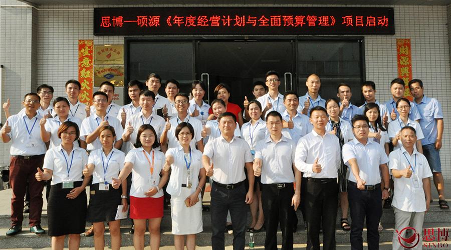 制造業經營管理培訓課程,企業經營管理,目標管理,績效管理,思博企業管理咨詢